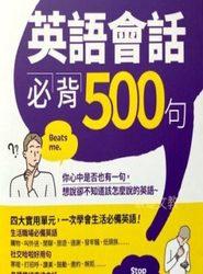 英語會話必背500句