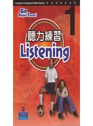 GST聽力練習1~5冊