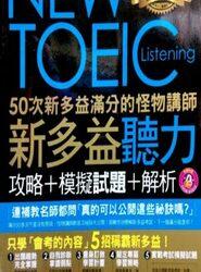 NEW TOEIC新多益聽力 攻略+模擬試題+解析