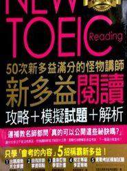 NEW TOEIC新多益閱讀 攻略+模擬試題+解析