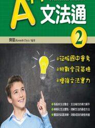 A++文法通2