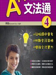 A++文法通 4