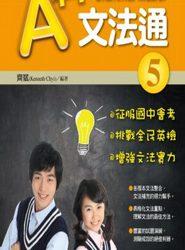 A++文法通5