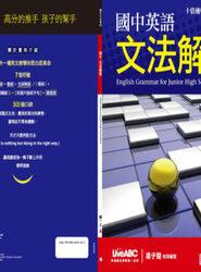 國中文法解密-國一上 學生本(A+B)