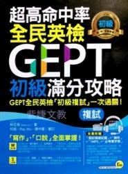 超高命中率全民英檢GEPT初級滿分攻略複試