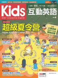 Kids互動英語 No.3(點讀版)小學英檢教材