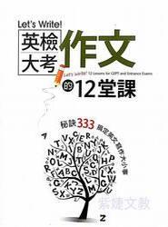 英檢大考作文的12堂課 秘訣333革命性英文寫作教材