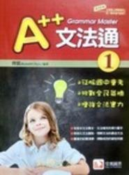 A++文法通1