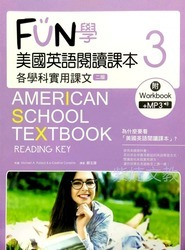 FUN學美國英語閱讀課本:各學科實用課文3【二版】