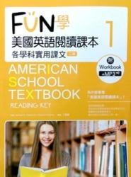 FUN學美國英語閱讀課本 各學科實用課文1