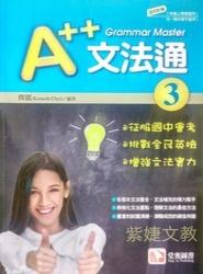 A++文法通3
