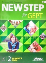 New step for GEPT 第二冊