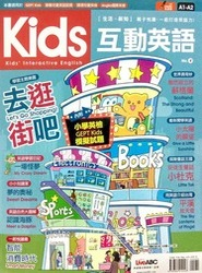 Kids互動英語4 去逛街吧 小學英檢綜合教材