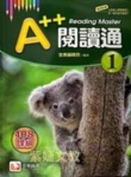 A++閱讀通1