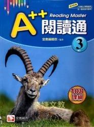 A++閱讀通3