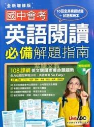 國中會考英語閱讀必備解題指南 實戰解題篇(全新增修版)