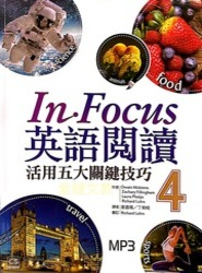 InFocus英語閱讀:活用五大關鍵技巧4