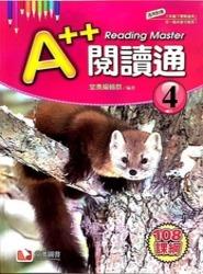 A++閱讀通4