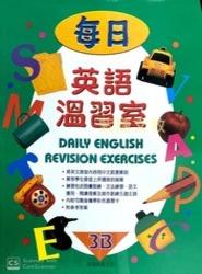 每日英語溫習室3B