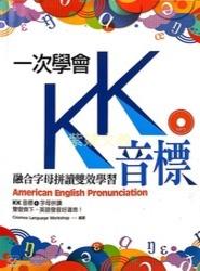 一次學會K K音標