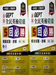 GEPT 新制全民英檢初級5回必勝模擬試題+詳解(初試+複試)