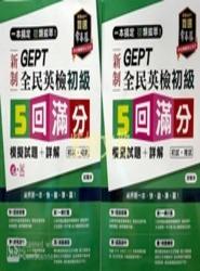 GEPT新制全民英檢初級5回滿分模擬試題+詳解