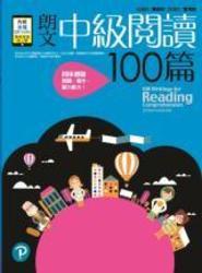 朗文中級閱讀100篇