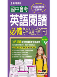 國中會考英語閱讀必備解題指南考前衝刺篇