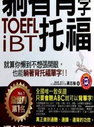 躺著背單字TOEFL iBT托福