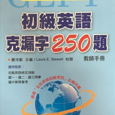 GEPT克漏字250題(教師手冊)