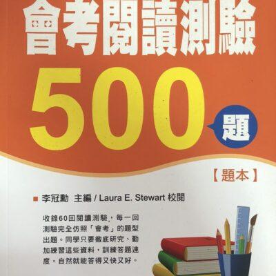 國中會考閱讀測驗500題
