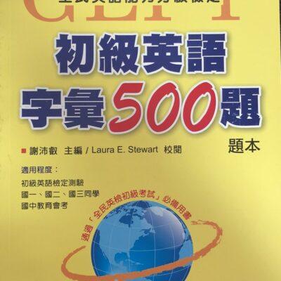 GEPT初級字彙500題