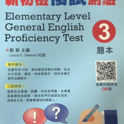 新GEPT初檢複試測驗3