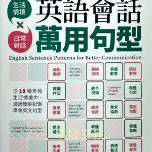 英語會話萬用句型