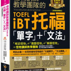 怪物講師教學團隊的TOEFL iBT托福「單字」+「文法」