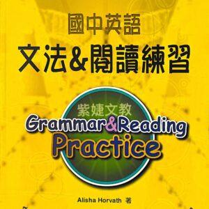 GST國中英語文法與閱讀練習第六冊