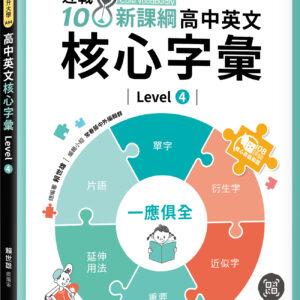 迎戰108新課綱:高中英文核心字彙