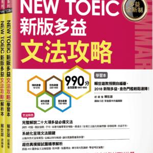 新多益文法攻略-學習本+解析本