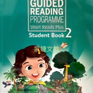 Guided Reading第二冊