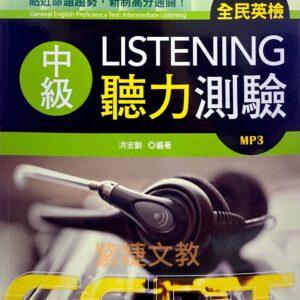 新制全民英檢中級聽力測驗六回全真試題+解析