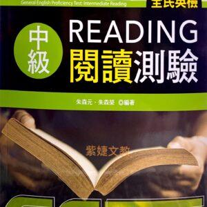 新制全民英檢中級閱讀測驗六回全真試題+解析